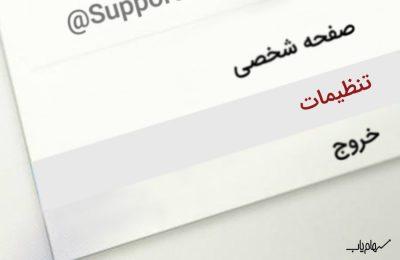 تنظیمات و صفحه حساب کاربری
