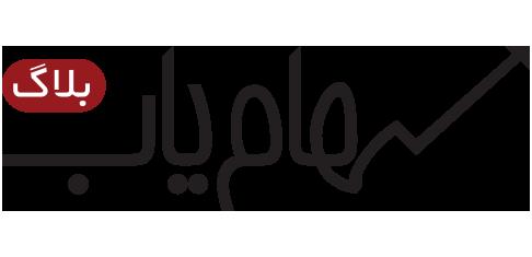 وبلاگ سهامیاب