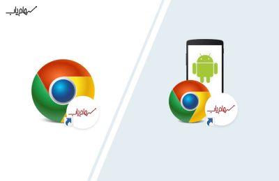 دسترسی هر چه آسانتر به سهامیاب از طریق لپتاپ و موبایل