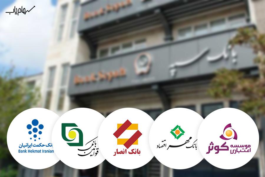 شرایط  فروش سهام ۵ بانک ادغام شده