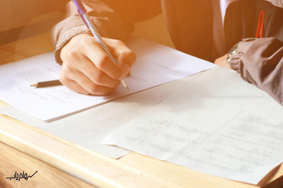 نمونه سوالات آزمون معاملات آنلاین