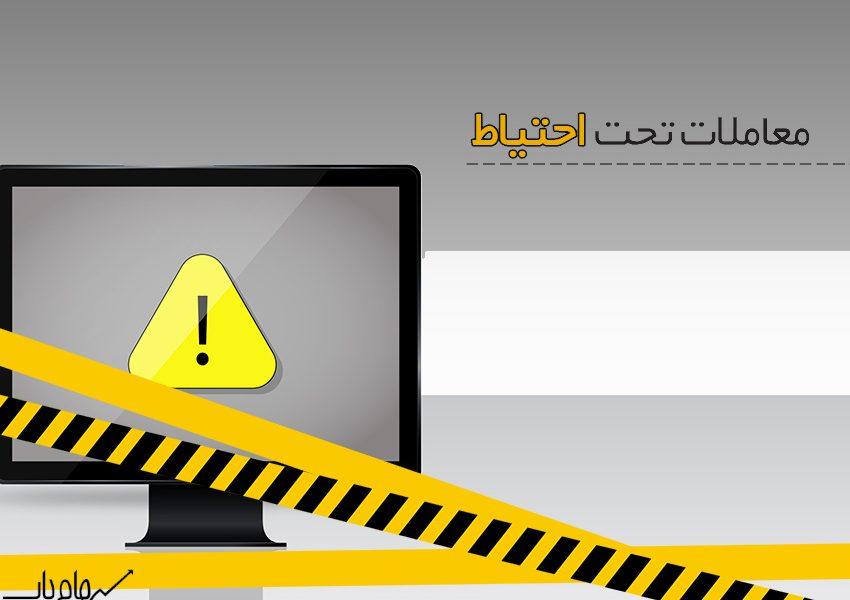 دستورالعمل انجام معاملات تحت احتیاط در بورس اوراق بهادار