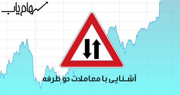معاملات دو طرفه در بازار سرمایه
