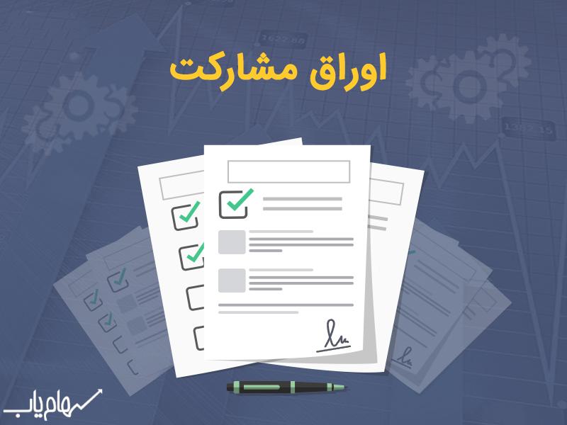 اوراق مشارکت و نحوه خرید و فروش آن در بازار سرمایه ایران
