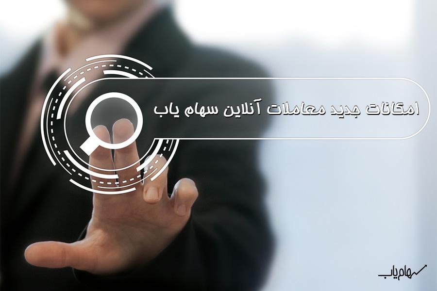 تغییرات جدید سامانه معاملات آنلاین