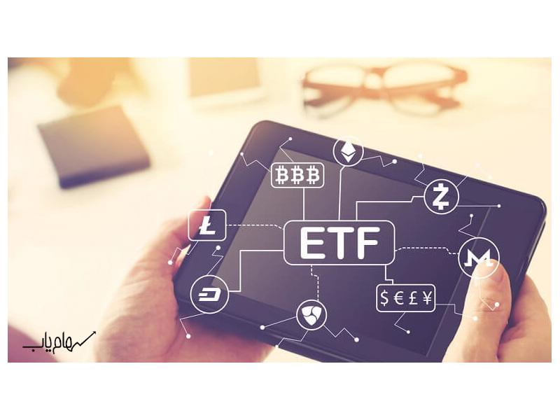 همه چیز در ارتباط با صندوق های قابل معامله ( ETF )
