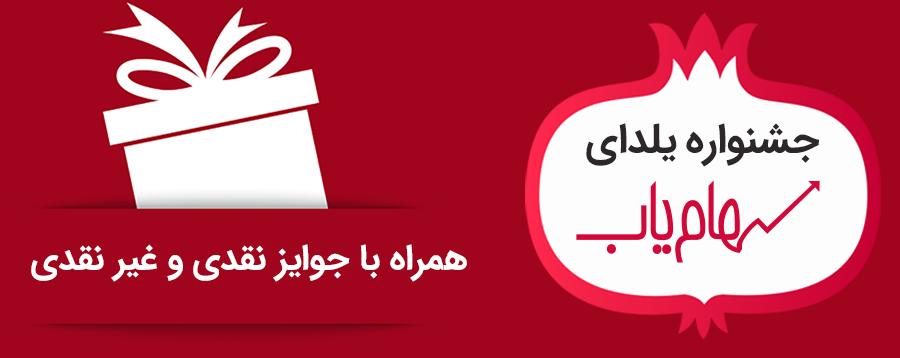 جشنواره یلدا سهامیاب